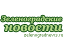 zelenogradnews.ru